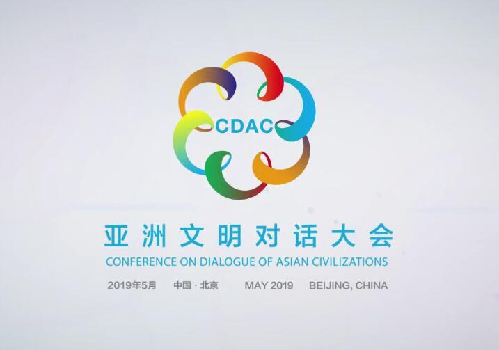 亚洲文明对话大会将在北京举行