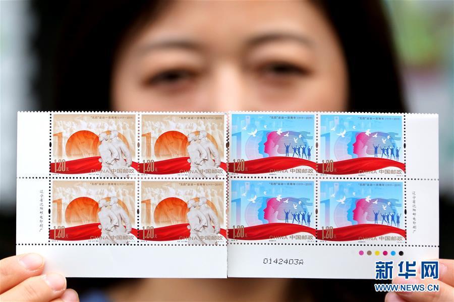 #(社会)《五四运动一百周年》纪念邮票发行