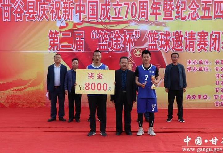 甘谷县庆祝新中国成立70周年暨纪念五四运动100周年篮球邀请赛圆满落幕