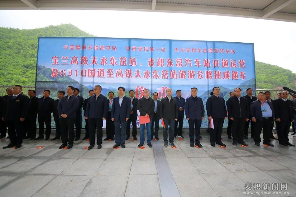 宝兰高铁天水东岔站、麦积东岔汽车站及G310国道至东岔站旅游公路开通运营