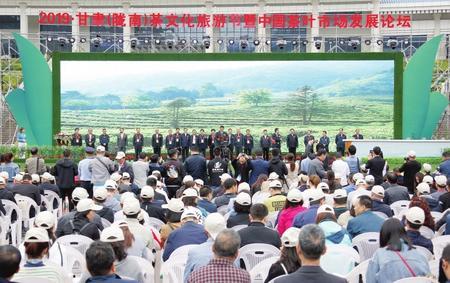 2019·甘肃(陇南)·茶文化旅游节暨中国茶叶市场发展论坛在武都举行