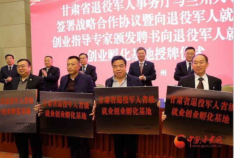 甘肃省退役军人事务厅与兰州大学签署战略合作协议 联合开展退役军人教育培训(图)