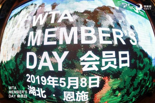 聚焦原生态资源开发世界旅游联盟会员日活动在恩施举行