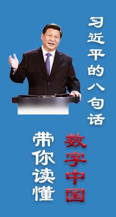 """图解:习近平的8句话 带你读懂""""数字中国"""""""