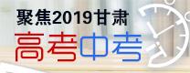 【专题】聚焦2019甘肃中考高考