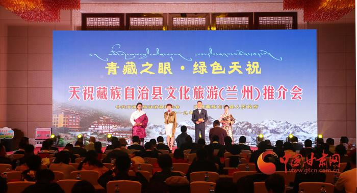 """""""青藏之眼·绿色天祝""""武威天祝县文化旅游推介会在兰举行(图)"""