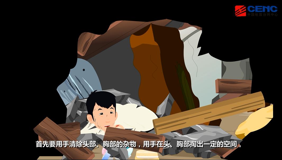 科普短片|地震被埋如何紧急自救和互救?