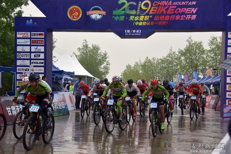 """2019年""""中国·天水麦积""""山地自行车公开赛完美收官"""