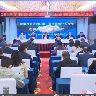 甘肃省商会法律知识培训班在兰举办