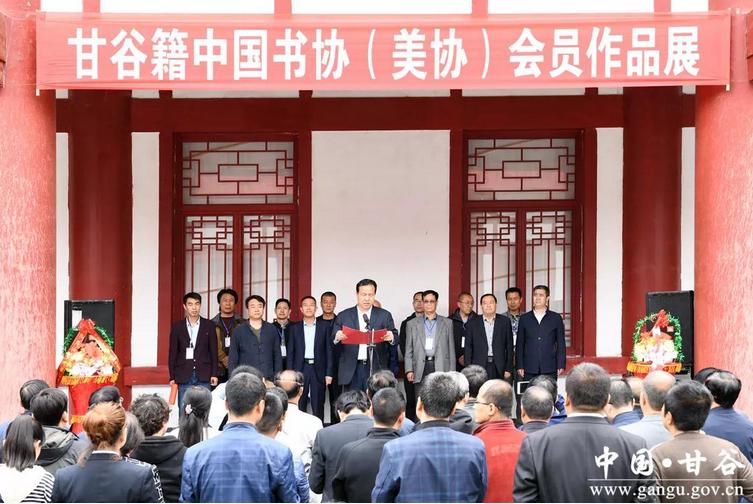 【节会进行时】甘谷县举办甘谷籍中国书协美协会员书画作品展