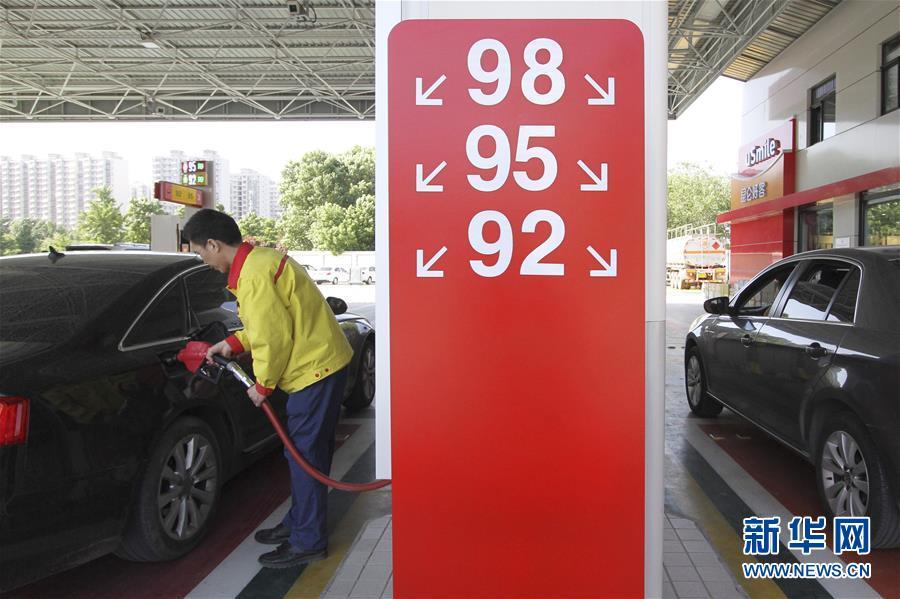#(经济)(2)汽油、柴油价格迎来下调