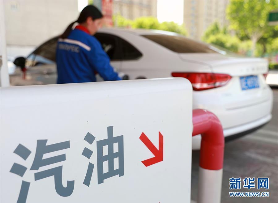 #(经济)(1)汽油、柴油价格迎来下调