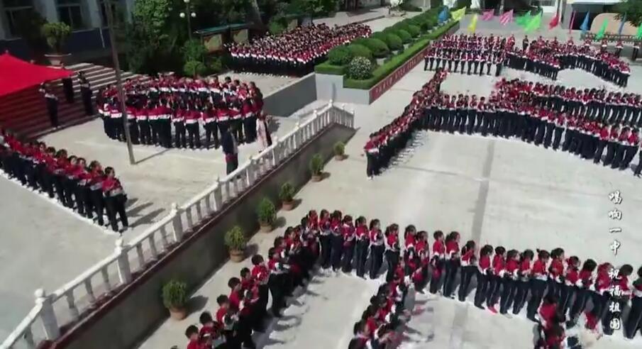 【视频】武山县第一高级中学全体师生唱响《我和我的祖国》