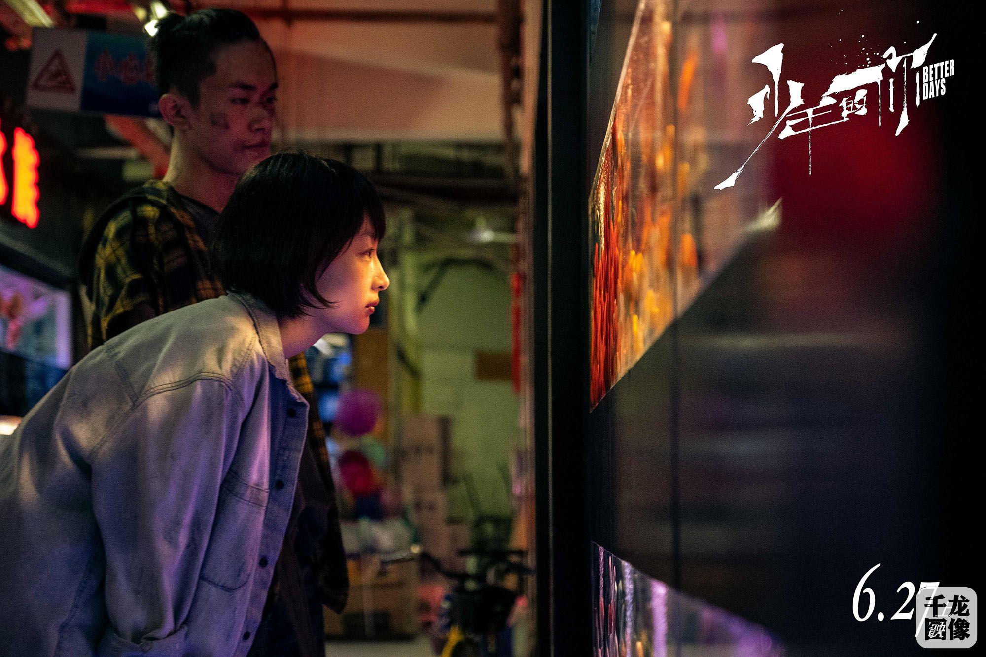 """电影《少年的你》发布""""仰望""""版海报 周冬雨易烊千玺并肩守护彼此"""