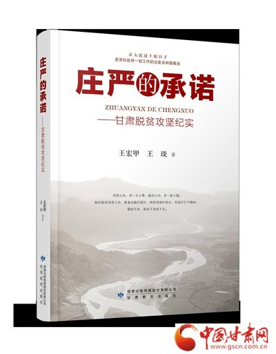 《庄严的承诺——甘肃脱贫攻坚纪实》近日出版