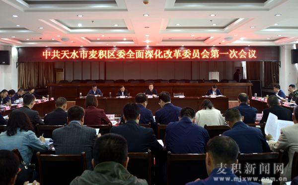 张智明主持召开区委全面深化改革委员会第一次会议