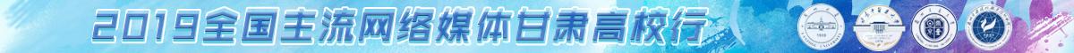 2019全国主流媒体甘肃高校行