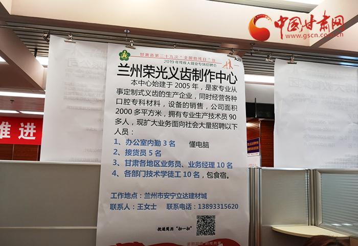 2019年甘肃全省残疾人就业专场招聘会在兰州举办