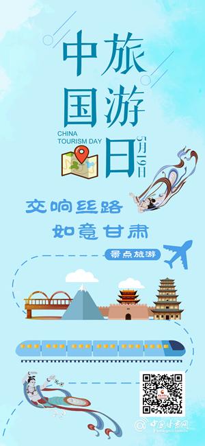 中国旅游日海报