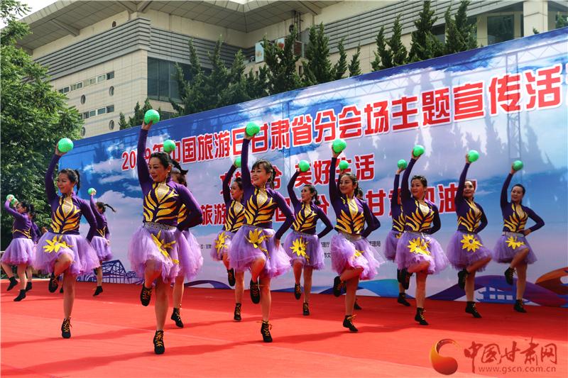 2019年中国旅游日甘肃省分会场主题宣传活动在兰州启动(图)