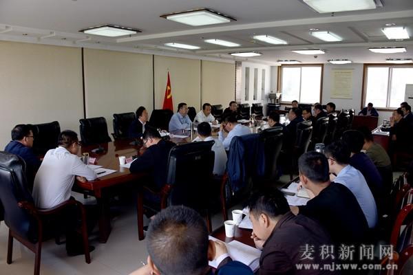 麦积区召开棚户区改造重点项目建设调度会议