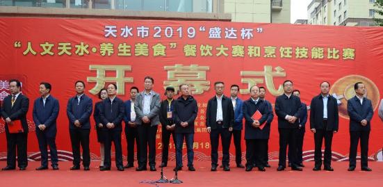 """天水市2019""""盛达杯""""餐饮大赛暨烹饪技能比赛在麦积区举行"""