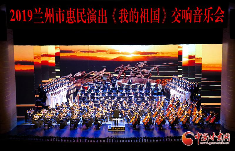 2019兰州惠民演出献礼金城 《我的祖国》交响音乐会震撼上演(图)