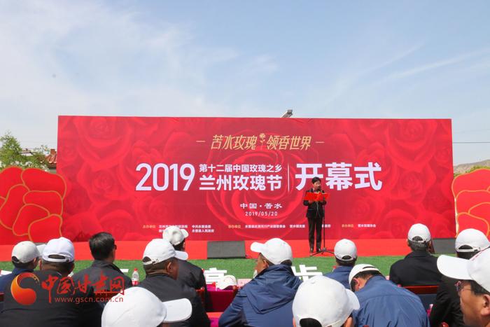 第十二届中国玫瑰之乡·兰州玫瑰节开幕 八项精彩活动竞相开展(图)