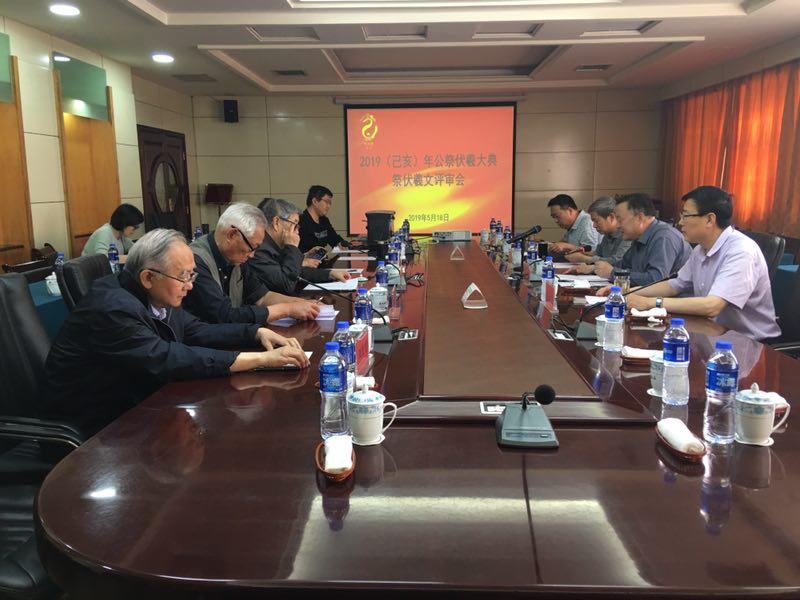 2019(己亥)年公祭伏羲大典祭伏羲文评审会召开