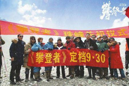 《攀登者》亮相戛纳 吴京领衔中国硬汉获国际瞩目