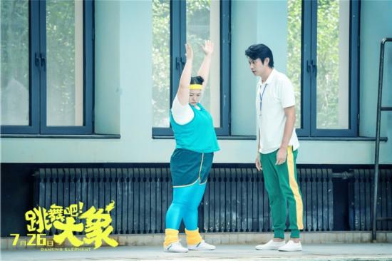 电影《跳舞吧!大象》花伦组合演绎欢脱日常