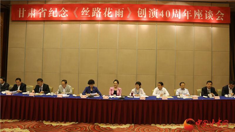 甘肃省纪念《丝路花雨》创演40周年座谈会在兰州召开(图)