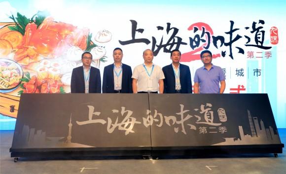纪录片《上海的味道》第二季启动,更精更优更上海