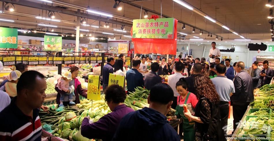 武山县农特产品消费扶贫专柜正式进驻天水菜篮子超市