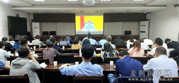 麦积区收听收看全国部署推进职业技能提升行动电视电话会议