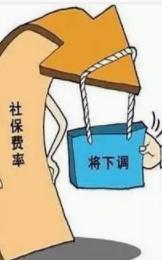 【民生】甘肃省降低社会保险费率综合实施方案