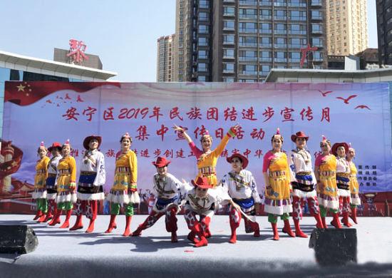 兰州安宁区举办民族团结进步宣传月集中宣传日活动