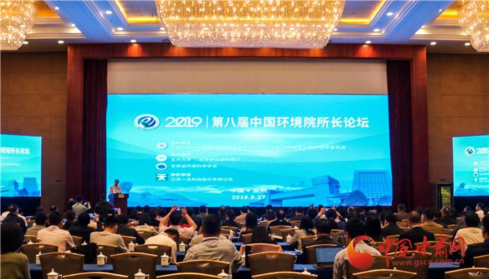 第八届中国环境院所长论坛在兰州举行(组图)