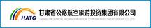甘肃省公路航空旅游投资集团有限公司