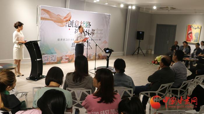 """首届""""经开杯""""甘肃省文化旅游创意设计大赛启动 奖金最高2万元(图)"""
