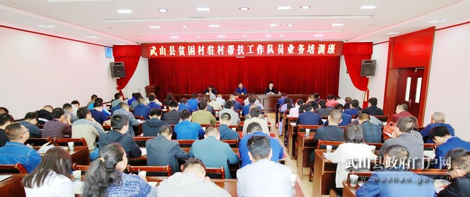武山县贫困村驻村帮扶工作队补派队员业务培训班开班