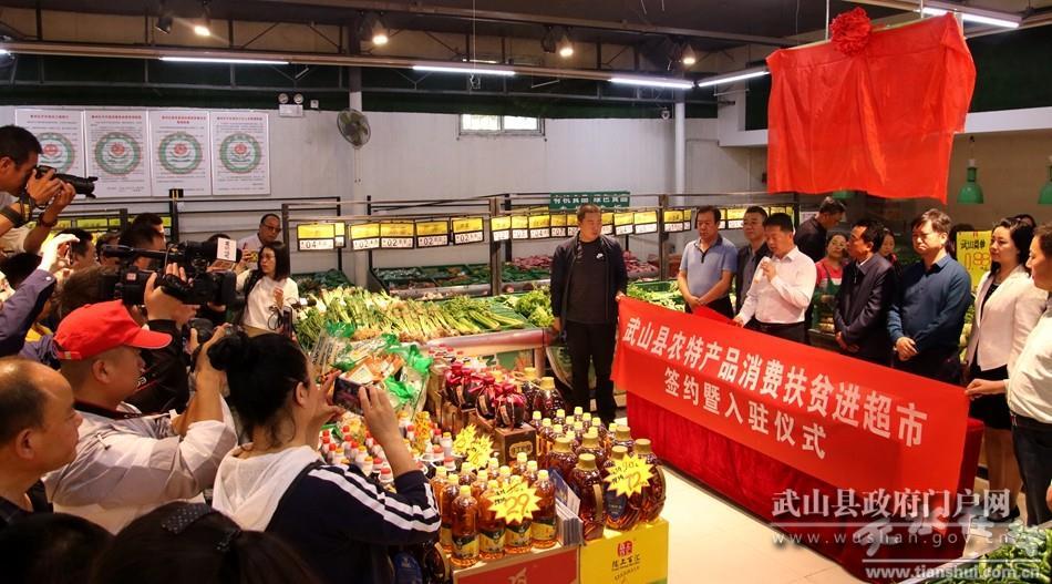 【整县脱贫】武山:消费扶贫助力农产品变现