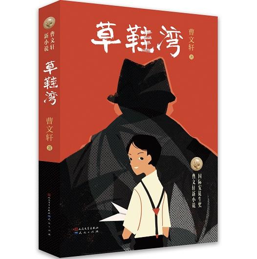 曹文轩新作《草鞋湾》发布 作品灵感源自毛姆小说
