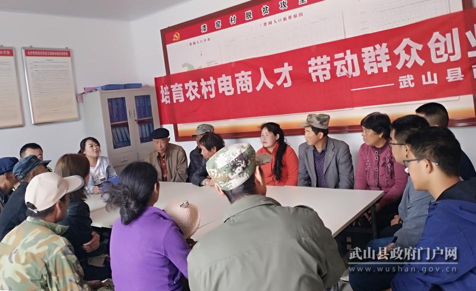 【整县脱贫】武山县扎实开展贫困村电商培训