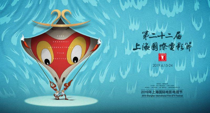 """上海国际电影节47家影院授牌 首设纪录片和""""一带一路""""影展特色影院"""