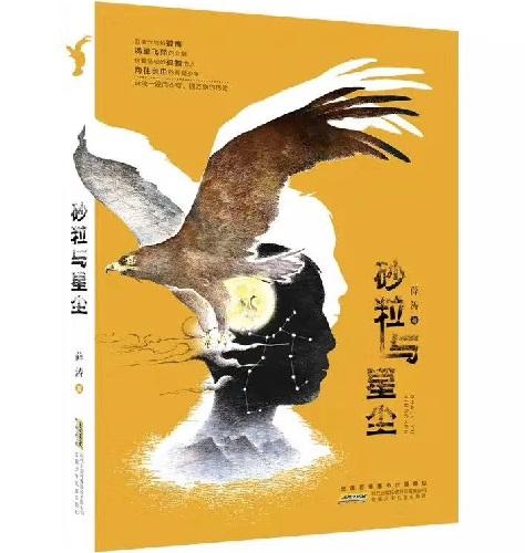 与鹰共舞:薛涛新作《砂粒与星尘》在中国鹰屯首发