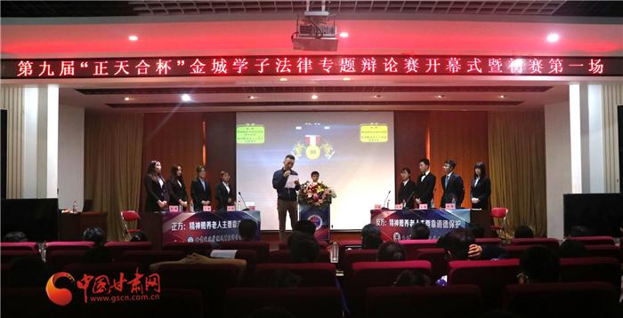 第九届金城学子法律专题辩论赛在甘肃政法学院举行
