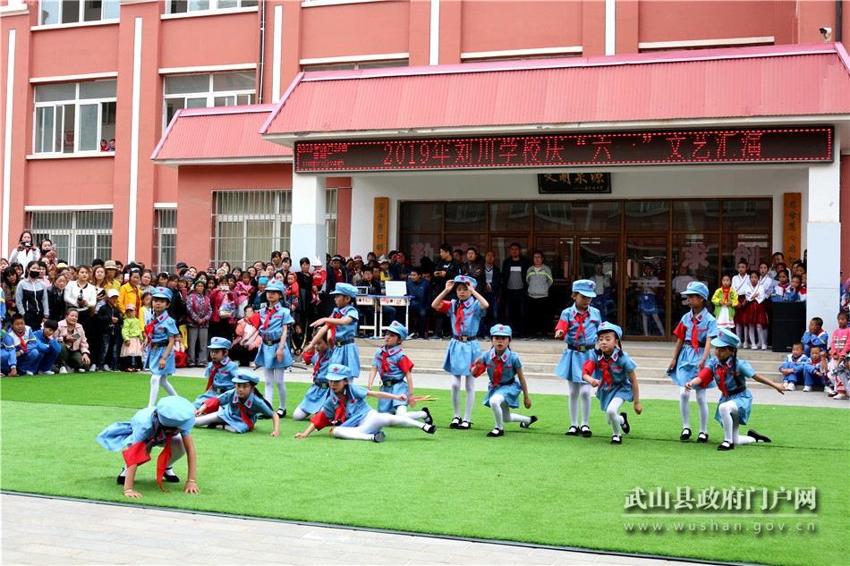 """武山县各学校热烈庆祝""""六一""""国际儿童节"""