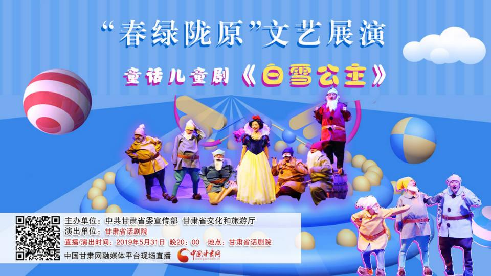 """【中国甘肃网-现场直播】""""春绿陇原""""童话儿童剧《白雪公主》"""