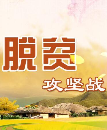 甘肃省拟推荐2019年全国脱贫攻坚奖候选对象的公示